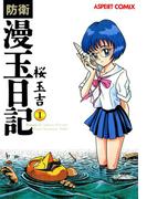【全1-2セット】防衛漫玉日記(ビームコミックス)