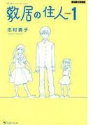 【全1-6セット】敷居の住人(ビームコミックス)