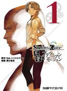 【全1-2セット】STEINS;GATE 恩讐のブラウニアンモーション(ファミ通クリアコミックス)