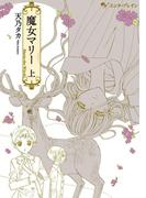 【全1-2セット】魔女マリー(ビームコミックス(ハルタ))
