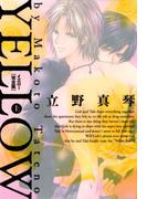 【全1-2セット】YELLOW(B's-LOVEY COMICS)