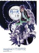 【全1-4セット】Astral Project 月の光(ビームコミックス)