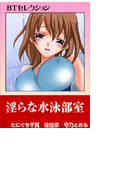【1-5セット】淫らな水泳部室 BTセレクション