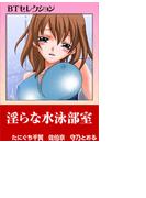 【全1-6セット】淫らな水泳部室 BTセレクション