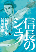 【6-10セット】信長のシェフ(芳文社コミックス)