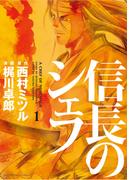 【全1-16セット】信長のシェフ(芳文社コミックス)