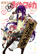 【全1-2セット】魔法少女部まどか☆マギカ(まんがタイムKRコミックス)