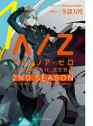 【全1-4セット】ALDNOAH.ZERO 2nd Season(まんがタイムKRコミックス)