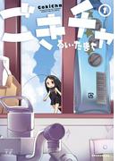 【全1-5セット】ごきチャ(まんがタイムKRコミックス)