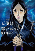 【全1-2セット】天使は舞いおりた(芳文社コミックス)