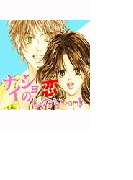 【1-5セット】ナイショの恋したいっ!(ミッシィコミックス恋愛白書パステルラブセレクション )
