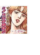 【1-5セット】ぜ~んぶ実話!! ミダラな体験告白 人妻編(Special AYA )