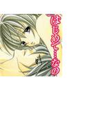 【6-10セット】はじめて・・・なの(ミッシィコミックス恋愛白書パステルシリーズ)