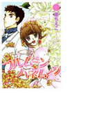 【1-5セット】フルムーン・ハネムーン(ミッシィコミックス)