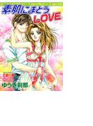 【1-5セット】素肌にまとうLOVE(ミッシィコミックス恋愛白書パステルシリーズ)