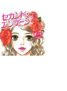 【6-10セット】セカンド・エンゲージ(Missy 恋愛ゴールド)