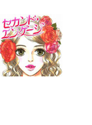 【全1-14セット】セカンド・エンゲージ(Missy 恋愛ゴールド)