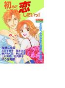 【全1-13セット】初めての恋したいっ!(ミッシィコミックス恋愛白書パステルラブセレクション )