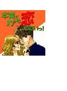 【全1-12セット】本音がわかる恋したいっ!(ミッシィコミックス恋愛白書パステルラブセレクション )