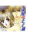 【1-5セット】支配の王子様(ミッシィコミックス恋愛白書パステルシリーズ)