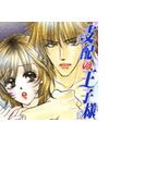 【6-10セット】支配の王子様(ミッシィコミックス恋愛白書パステルシリーズ)