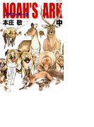 【全1-11セット】NOAH'S ARK2(ミッシィコミックス)