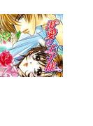 【1-5セット】渇愛の王子様(ミッシィコミックス恋愛白書パステルシリーズ)