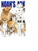 【全1-10セット】NOAH'S ARK1(ミッシィコミックス)