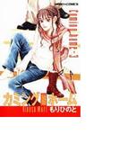 【1-5セット】カミング・ホーム3(ミッシィコミックス)