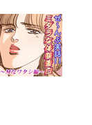 【1-5セット】ぜ~んぶ実話!!ミダラな体験告白~Mなワタシ編~(Special AYA )