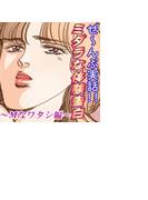 【全1-7セット】ぜ~んぶ実話!!ミダラな体験告白~Mなワタシ編~(Special AYA )