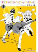 【全1-2セット】男子高校生とロックのきわどいつきあい方。(シルフコミックス)