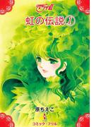 【全1-4セット】虹の伝説(コミック・フリル)