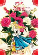 【全1-2セット】花離宮(コミック・フリル)