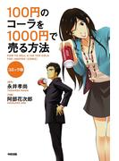 【全1-3セット】コミック版 100円のコーラを1000円で売る方法(中経☆コミックス)