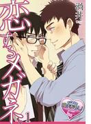 【全1-3セット】恋するメガネ。(♂BL♂らぶらぶコミックス)