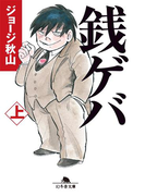 【全1-2セット】銭ゲバ(幻冬舎文庫)
