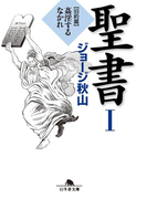 【全1-6セット】聖書(幻冬舎文庫)