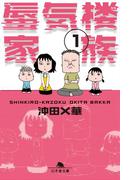 【全1-5セット】蜃気楼家族(幻冬舎単行本)