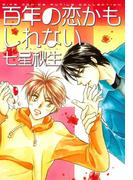 【全1-9セット】百年の恋かもしれない(ルチルコレクション)