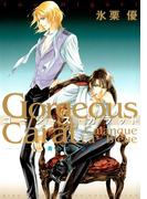 【全1-3セット】ゴージャス・カラット 青のカランク(バーズコミックス スピカコレクション)