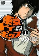 【全1-2セット】東京トイボックス(バーズコミックス)