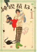 【全1-4セット】純喫茶ねこ(バーズコミックス)