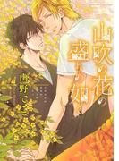【1-5セット】山吹の花の盛りの如く(バーズコミックス リンクスコレクション)
