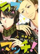 【全1-11セット】ラブマッチ!(バーズコミックス リンクスコレクション)