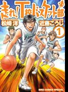【1-5セット】走れ!T校バスケット部(バーズコミックススペシャル)