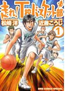 【11-15セット】走れ!T校バスケット部(バーズコミックススペシャル)