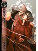 【全1-15セット】邪童のアマネ(バーズコミックス リンクスコレクション)