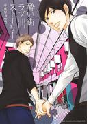 【1-5セット】酔い街ラブストーリー(バーズコミックス リンクスコレクション)