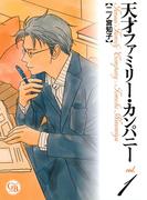 【全1-6セット】天才ファミリー・カンパニー